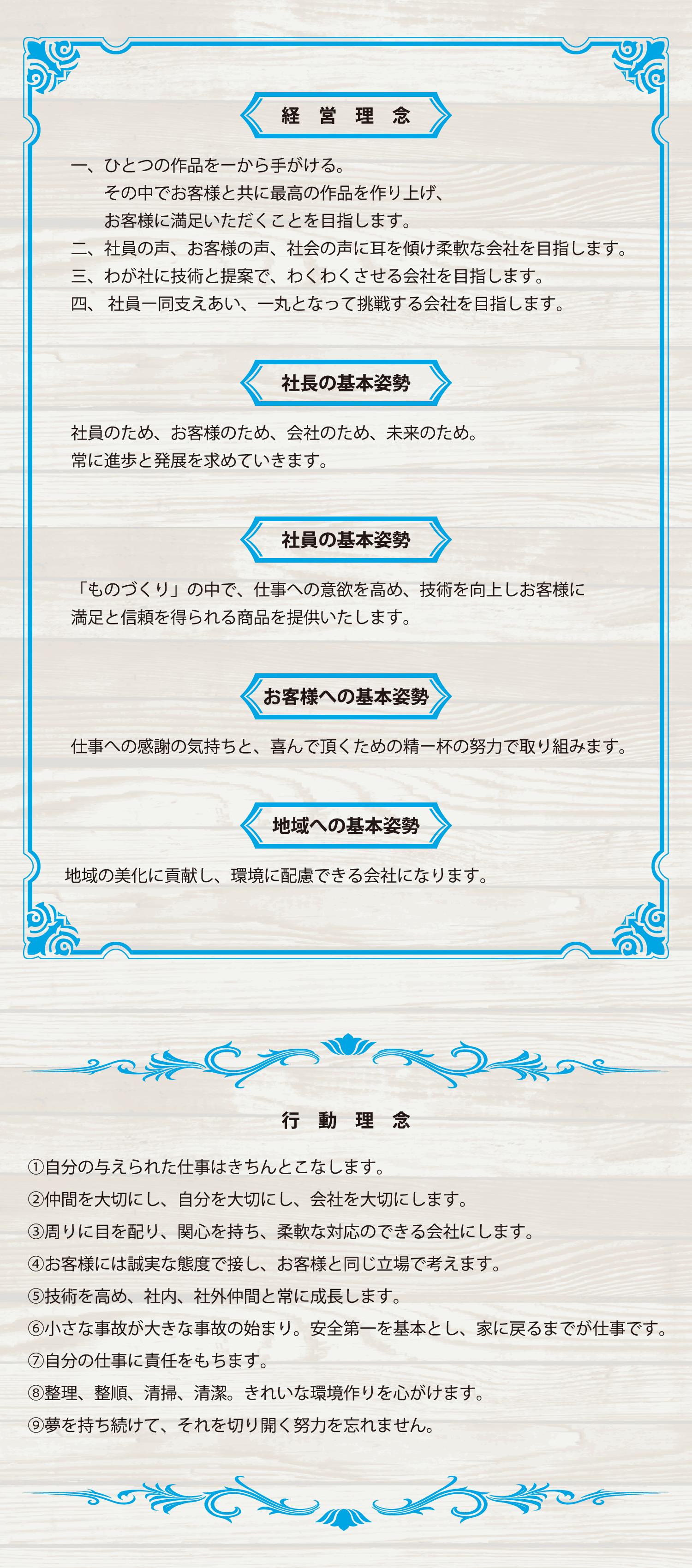 株式会社武藤の理念