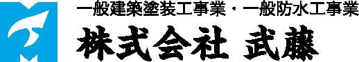 一般建築塗装工事業・一般防水工事業 株式会社 武藤