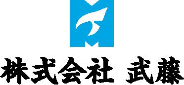 株式会社 武藤