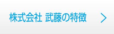 株式会社 武藤の特徴
